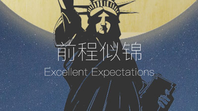 """《前程似锦》评测:一出中国游戏界的""""人间喜剧"""""""