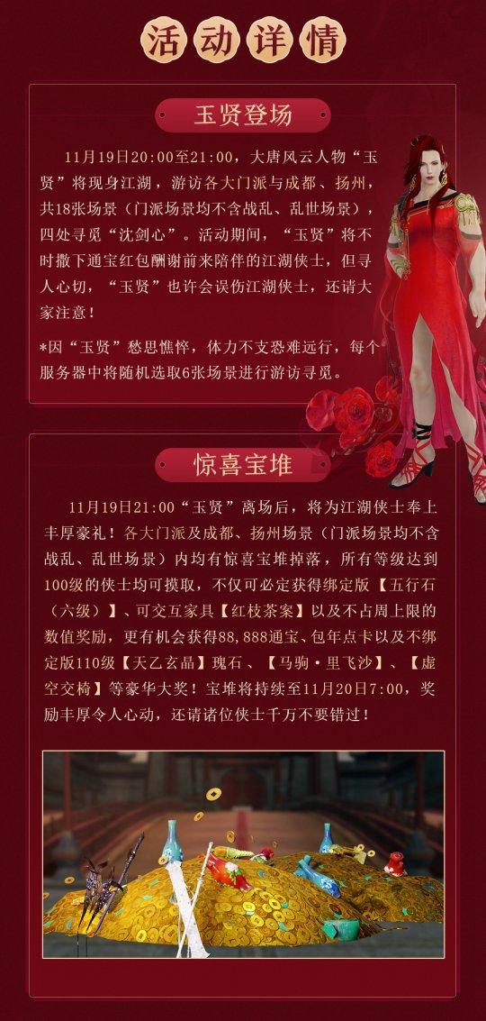 《【天游注册平台】玉贤再临送惊喜 《剑网3》海量福利邀您相聚》