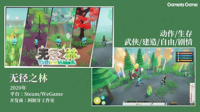 4-无径之林.jpg