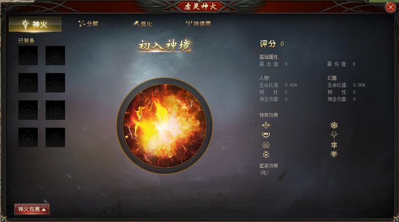 shenhuo132432