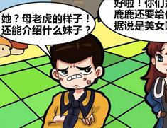 铁锅侠的岛2奇遇记(六):学姐肥饼上