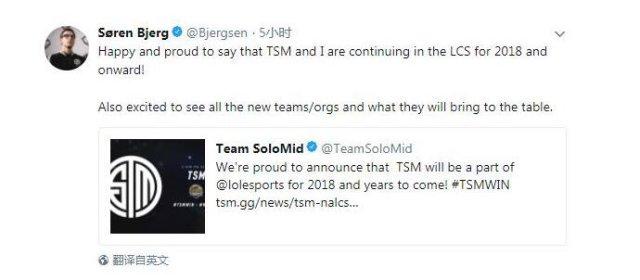比尔森推特:已经和TSM战队成功续约