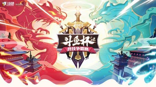 图1:斗鱼杯竞技争霸赛宣传图.jpg