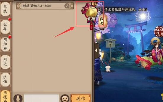 阴阳师全民直播玩法 直播魅力值奖励说明