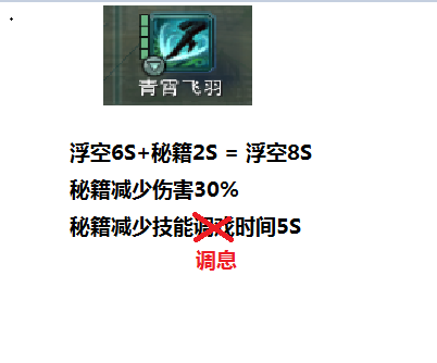 轻霄飞羽1.png