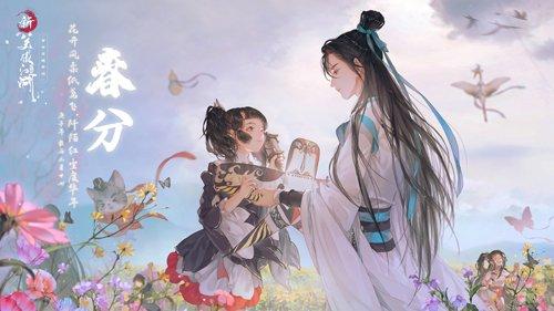 """图3:《新乐傲江湖》手游""""林平之""""节气美图.jpg"""