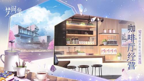 配图2:高自由度咖啡厅经营玩法.jpg