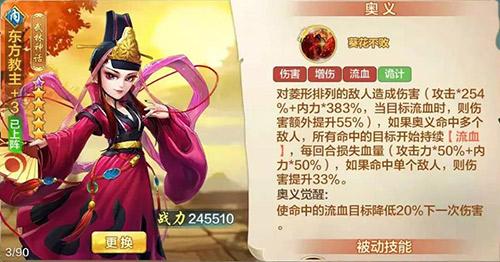 《侠客风云传OL》版本更新 两大女侠觉醒搭配首曝