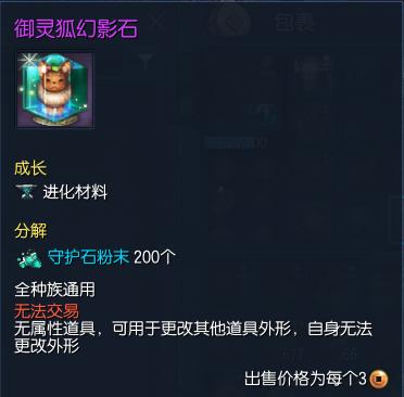 御灵狐幻影石.png