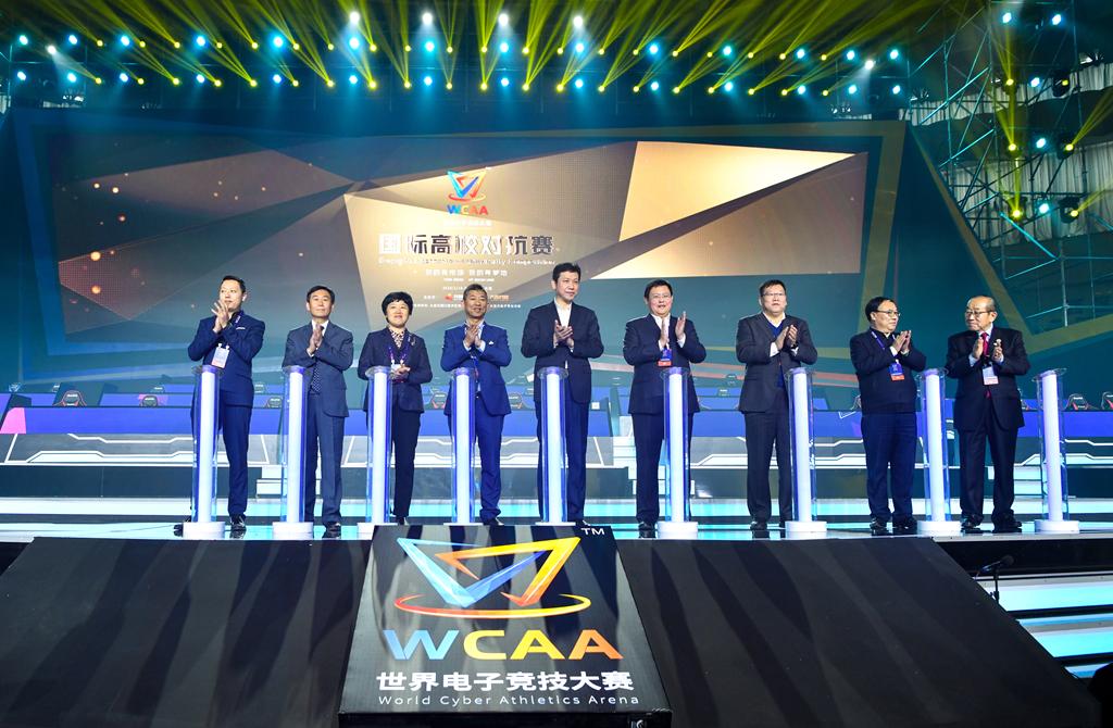 WCAA2020国际高校对抗赛开幕,掀