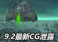 9.2最新CG泄露 典狱长进攻诺森德巫妖龙复活