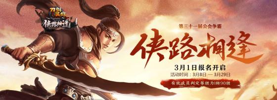 图20:第三十一届公会争霸赛xiao.png