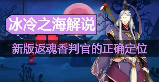 阴阳师冰冷之海解说:新版返魂香判官——碰瓷才是王道