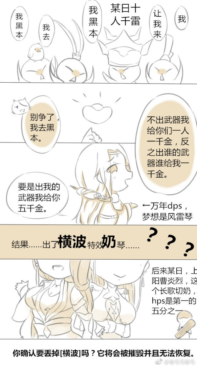 剑网条漫 (4).jpg
