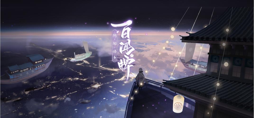 《阴阳师:百闻牌》开测在即!一目连入驻蜃气楼