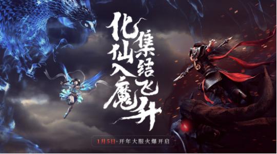 《问道》手游飞升版本即将上线 仙魔战队上演重量级PK