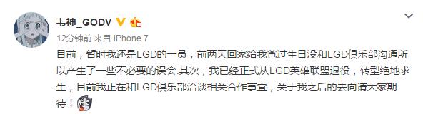 韦神:已正式从LGD英雄联盟分部退役