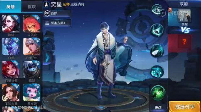 王者荣耀S9奕星模型怎么样好看吗?奕星模型展示