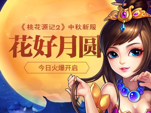 图1《桃花源记2》中秋新服.jpg