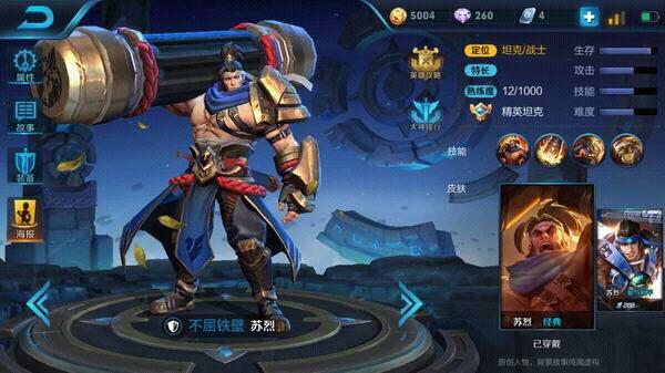 王者荣耀S9苏烈怎么样厉害吗?能打能抗才是真汉子 !