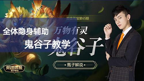 王者荣耀瓶子解说 新英雄鬼谷子视频教学 群体隐身