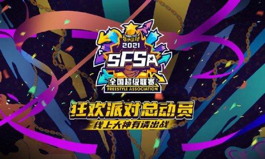 一周双站 《街头篮球》SFSA乌鲁木齐&长沙站报名开启