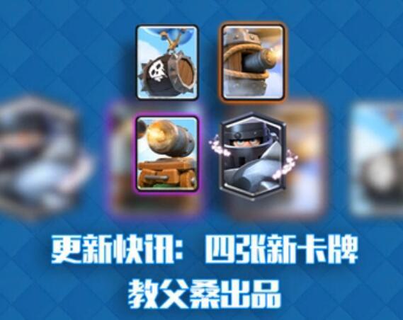 皇室更新快讯:四张新卡牌!