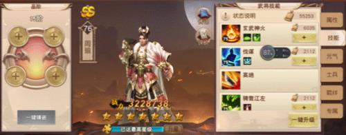 《一骑当千2》东吴战队再添强将 三国战场悬念陡生