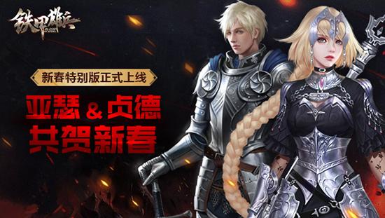铁甲雄兵》新春特别版正式上线 亚瑟贞德