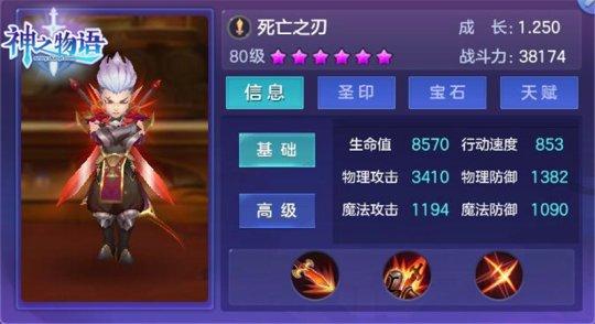 【图01:《神之物语》三星骑士斗士属性面板】.jpg