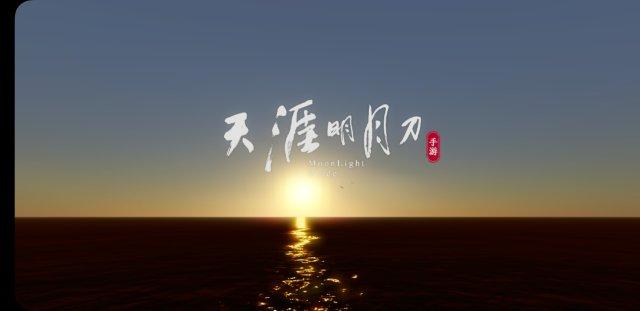 《天涯明月刀》手游评测9.0分 完美诠释国风武侠的顶尖之作