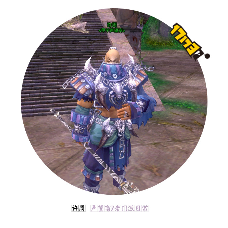 NPC一览-许周_副本.jpg