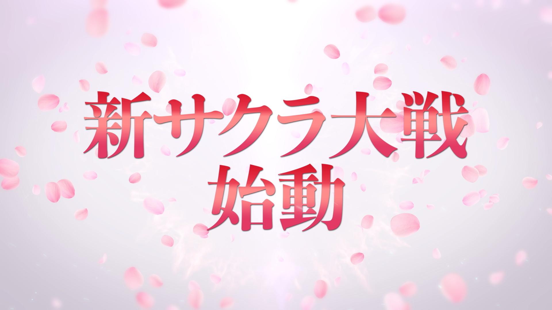 新樱花大战