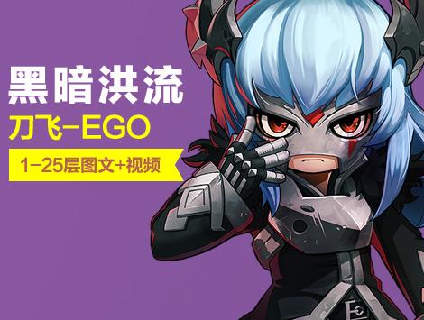 EGO:刀飞视角 暗流塔1-25视频图文