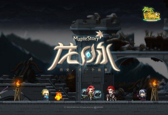 横版动作网游代表 盛大游戏《冒险岛》推出新版本