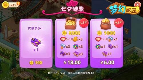 图5:《梦幻家园》七夕礼包-500.jpg