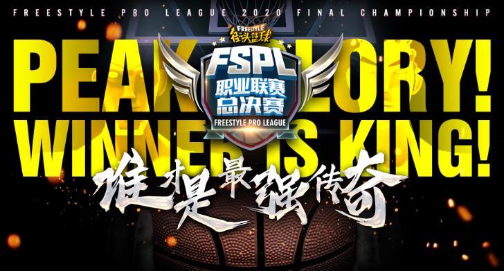 《街头篮球》FSPL总决赛对阵分晴