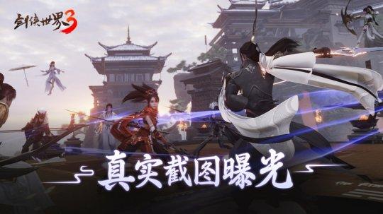 《剑侠世界3》iOS测试品质升级 带你体验最真实的热血江湖