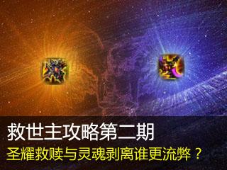 救世主武器比较:灵魂剥离PK圣耀救赎