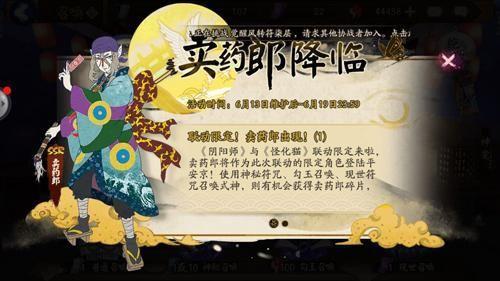 阴阳师卖药郎二期:十连抽竟无事发生 看来犬夜叉至少要三百蓝票