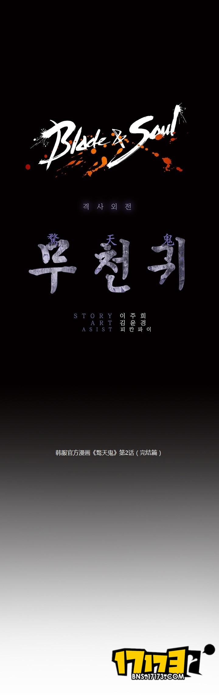 官方漫画《骛天鬼》第2话(1).jpg