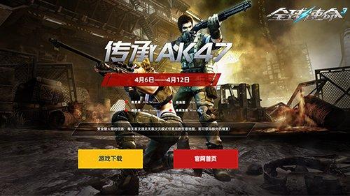 经典重回《全球使命3》新版传承AK47掀起怀旧潮
