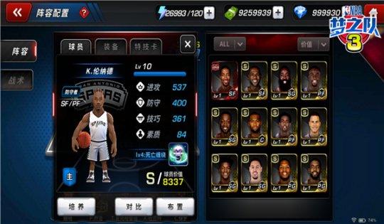 《NBA梦之队3》新版本球星养成攻略