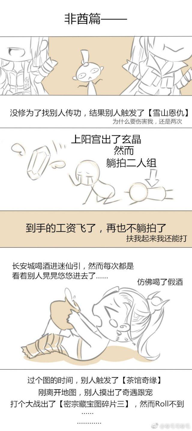 剑网条漫 (7).jpg