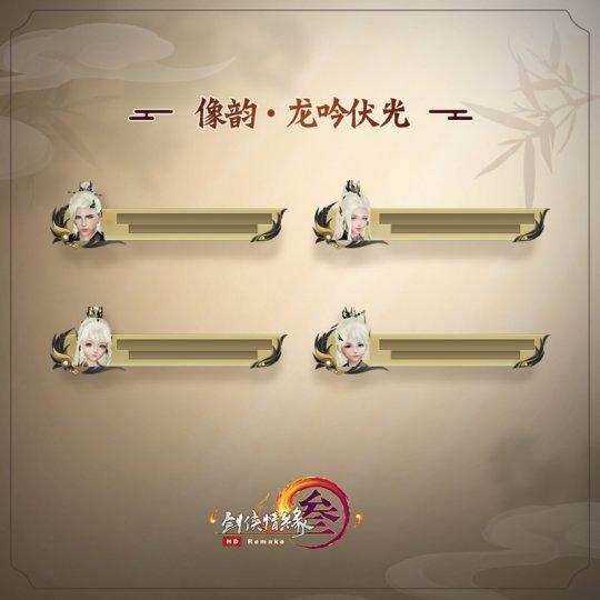 """图7:新款幼头像""""像韵·龙吟伏光"""".jpg"""