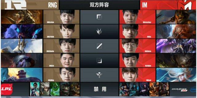 战报:沐浴金黄色龙血 IM爆冷击败RNG