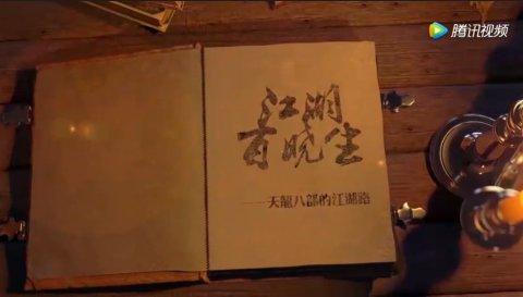 天龙八部手游-时装系统 官方视频介绍