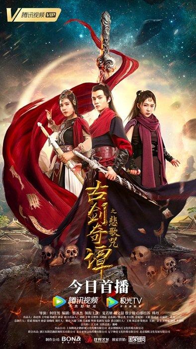 电影《古剑奇谭之悲歌咒》腾讯视频独家首播