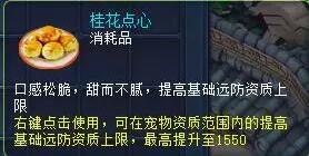 《画江山》甜味点心却是宠物成长的秘密武器!