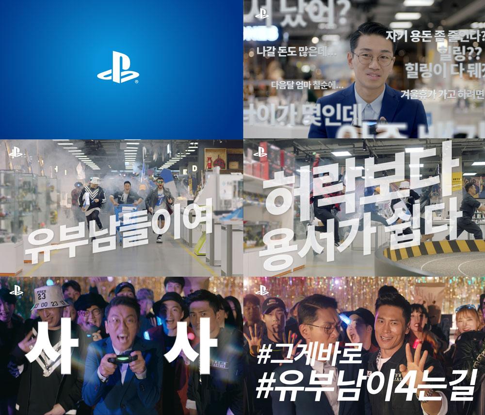 PS4广告